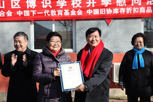 我会领导到北京市房山区博识学校慰问